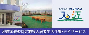 ケアセンターオアシス「入江」
